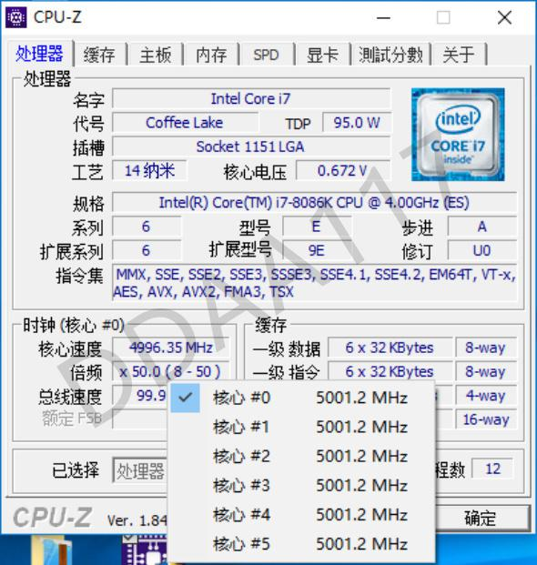 Intel Core i7-8086K anniversary edition CPU gets listed at