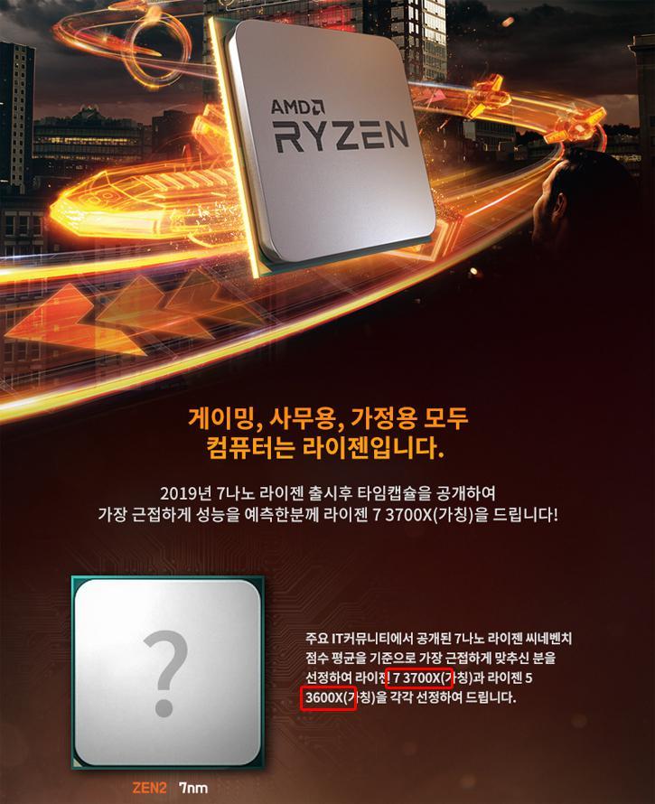 Competition mentions Ryzen 7 3700X & Ryzen 5 3600X - Guess