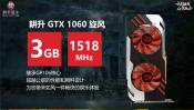 Gainward GameSoul GeForce GTX 1060 3GB Specs and Screenshots