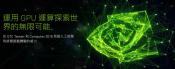NVIDIA GTC / Computex Taiwan 2018 Teases an Ultimate Gaming Experience