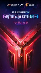 ASUS To Announce ROG Phone 3 in July