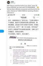 MSI Gets Hit By Theft, 2.2 Million Yuan Worth of MSI GeForce RTX 3090 Graphics Cards Stolen