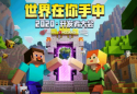 Minecraft has 600 Million active players worldwide (400m of them are from China)
